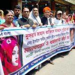 টাঙ্গাইলে নারী নির্যাতনের প্রতিবাদে মানববন্ধন