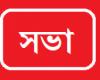 টাঙ্গাইলে কৃষি ব্যাংকের ত্রৈমাসিক পর্যালোচনা সভা অনুষ্ঠিত