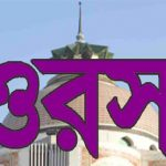 ঘাটাইলে শামসুল হক চিশ্তির ওফাত দিবস মঙ্গলবার